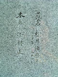 松井須磨子の墓碑銘