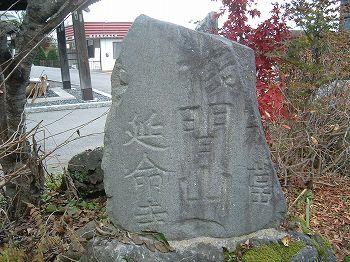 延命寺石碑