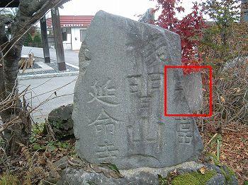 鎌原村延命寺碑(復元)
