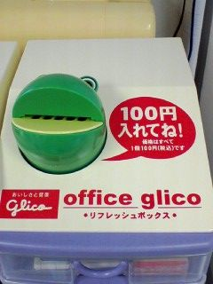 070914_glico_kaeru.jpg