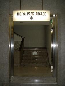 日比谷パークビル 階段入口