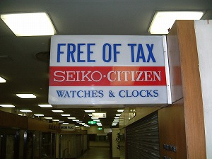 日比谷パークビル 時計店
