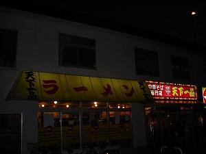 天下一品 五条桂坂店