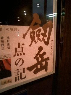 090904_tsurugi