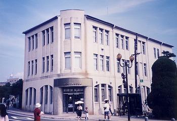 広島 燃料会館(レストハウス 1995年撮影)