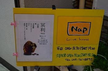 冥利 Vol.2 at 日吉NAP