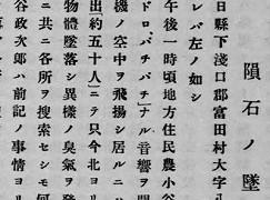 富田隕石の落下を記録した岡山県気象報告(大正5年)