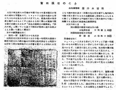 富田隕石のこと