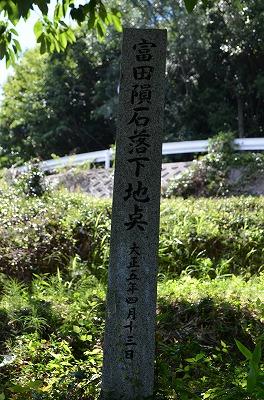 富田隕石落下地点の碑