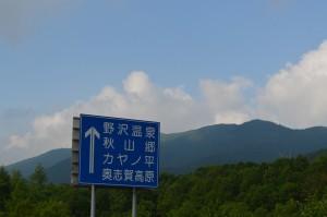 秋山郷への標識