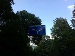 雑魚川林道入口