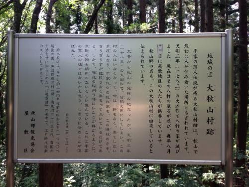 大秋山村跡 解説版