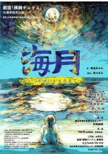 横綱劇団チュチュ「海月」