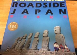 ROADSIDE JAPAN ? 珍日本紀行
