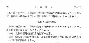今村論文02