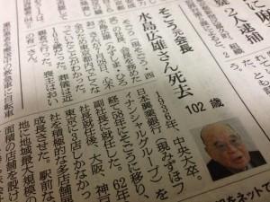 水島広雄そごう元会長?死去