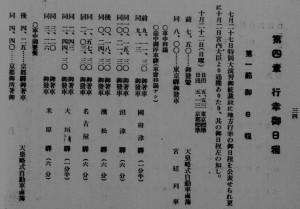 140926_schedule