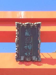140910_fujisima_torii