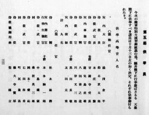 福井特別大演習供奉員リストその1