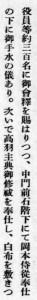 昭和8年特別大演習福井県記録「藤島神社行幸」