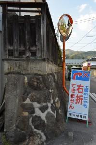小松原断層の石垣