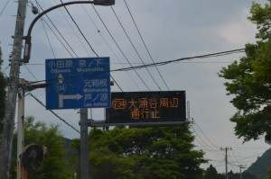 大涌谷周辺 通行止めの標識