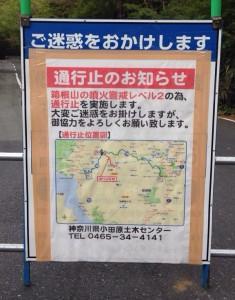 箱根大涌谷への県道734号閉鎖