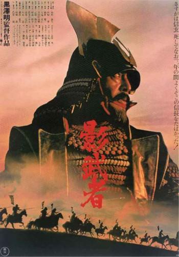 黒澤明「影武者」