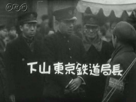 下山定則東京鉄道局長