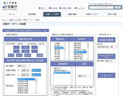 気象庁地震データベース検索