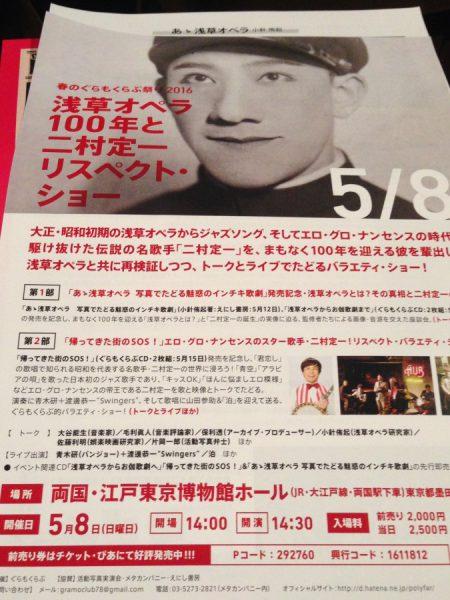 浅草オペラ100年と二村定一リスペクト・ショー