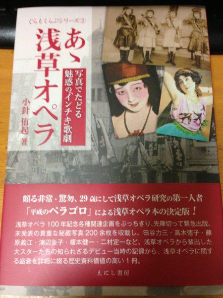 あゝ浅草オペラ -写真でたどる魅惑のインチキ歌劇-