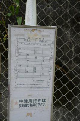 出合バス停時刻表