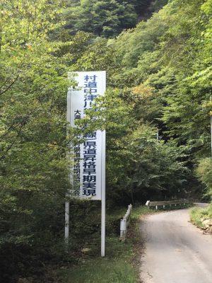村道中津川線(17号線)県道昇格早期実現