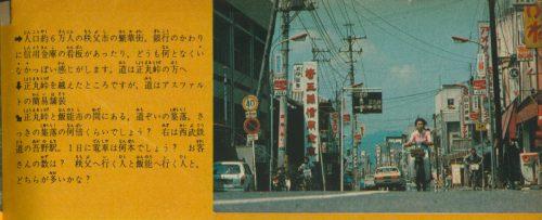 秩父市内 1976年