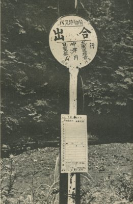 大滝村出合バス停 1976年頃
