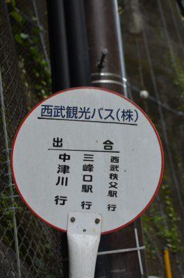 出合バス停(2016年)
