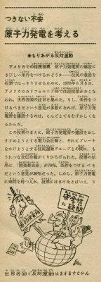 少年朝日年鑑'77より「原子力発電所」