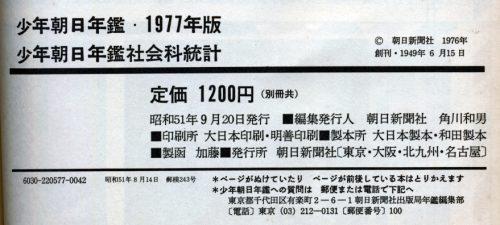 少年朝日年鑑77 奥付