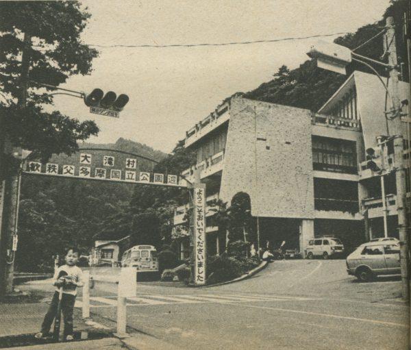 大滝村役場前 1976年頃