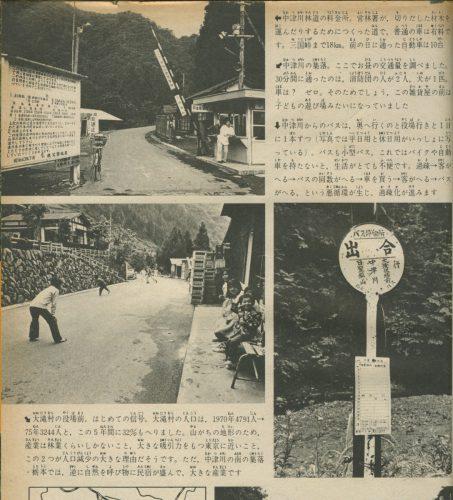 少年朝日年鑑 77年版