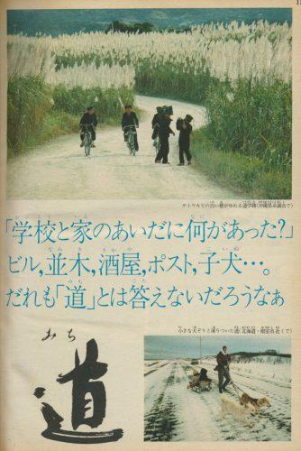 少年朝日年鑑'77 「道」