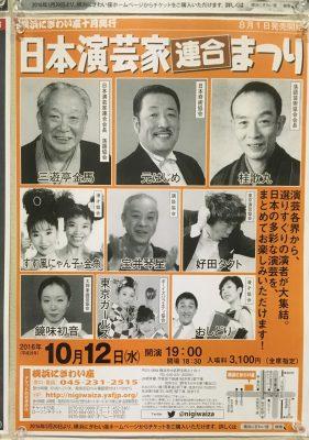日本演芸家連合祭