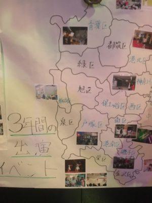ポニカ横浜活動地図