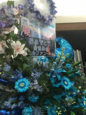 ポニカロードファン一同からの花