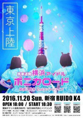 ポニカロード ワンマン at 新宿Ruido K4