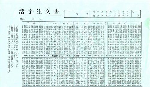 和文タイプライターの活字注文書