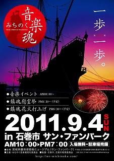みちのく音楽魂 2011