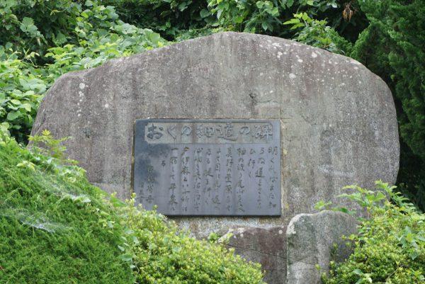 柳津 奥の細道の碑