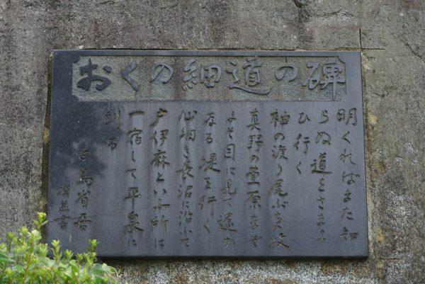 柳津 奥の細道の碑 碑文